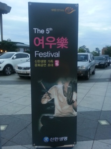 Yeowoorak Festival