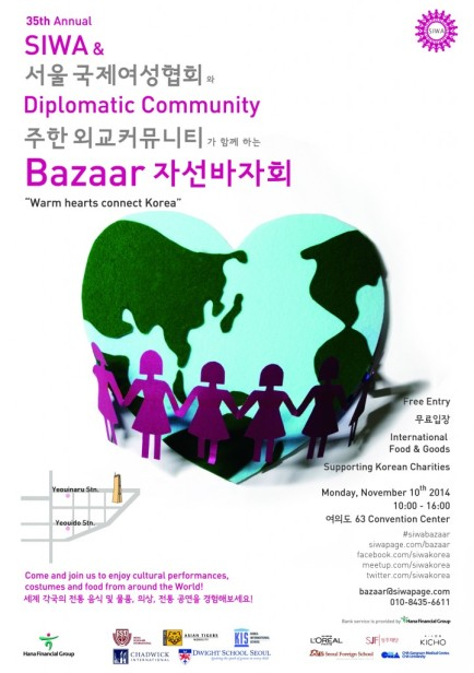 SIWA-Bazaar-Poster-2014-721x1024