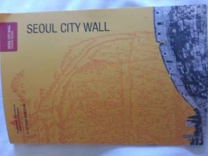 The Seoul City Wall Guidebook available at tourist information